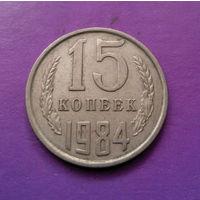 15 копеек 1984 СССР #08