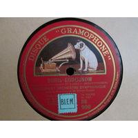 Gramophone B.I.E.M. Boris Godounow(Борис Годунов)Ф.Шаляпин.Англия 20-е г.