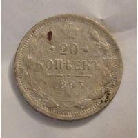20 копеек 1893 года. С 1 рубля! Без МПЦ!