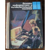 Основы информатики и вычислительной техники. Пробный учебник для 10-11 классов средней школы. 1990 год