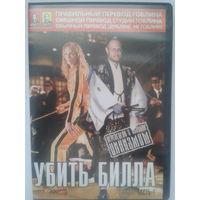 Убить Билла / Kill Bill (DVD5)