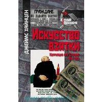 Искусство взятки. Коррупция при Сталине, 1943-1953
