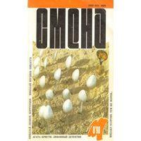 "Журнал ""СМЕНА"", 1990 #8"