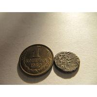 Очень маленькая монета