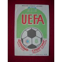 Динамо Минск ( БССР ) - Спортинг Португалия. 1984 г. Кубок УЕФА.