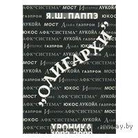 """""""Олигархи"""". Экономическая хроника 1992-2000"""