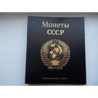 Альбом для монет СССР регулярного выпуска 1921-57 г.г.