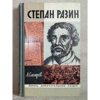 ЖЗЛ Степан Разин. А. Сахаров