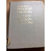 Англо-русский словарь Мюллера (НЕ НОВЫЙ!!!)