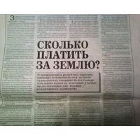 Газета Могилёвская правда -3 июня 2005 года