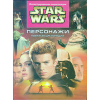 STAR WARS. Персонажи. Новая энциклопедия