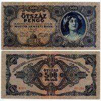 Венгрия. 500 пенго (образца 1945 года, P117x, NЯТЬСОТ)