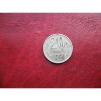 20 копеек 1961 года СССР (о)