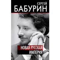 Бабурин. Новая русская империя