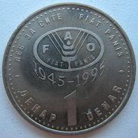 Македония 1 денар 1995 г. ФАО (a)
