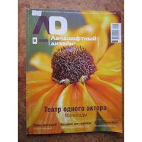 """Журнал """"Ландшафтный дизайн"""". 5/2009. Россия."""