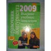 Справочник абитуриента 2009 высшие учебные заведения РБ