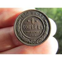 1 копейка 1908г. С 1 рубля!