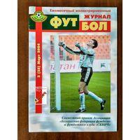 Журнал футбол 3-2004