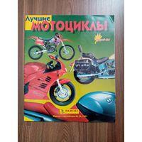 Колекционный журнал Лучшие мотоциклы, PANINI 100% собран