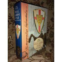 Ричард Львиное Сердце: Король-рыцарь. Жан Флори.