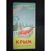 Крым. Туристская схема. 1967.