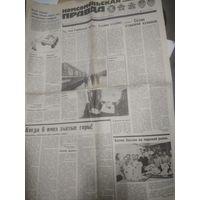 Комсомольская правда 1992