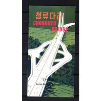 1997 КНДР. Мосты