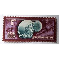 Лот 102. Марки. СССР. 1977