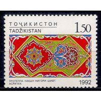 Таджикистан  - Роспись потолка - 1993г. ** Искусство