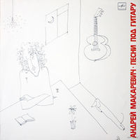 "Андрей Макаревич - ""Песни Под Гитару"" (1989, Мелодия) / NM"