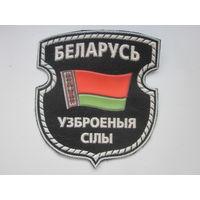 ШЕВРОН РБ.(2)