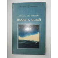 """Экзюпери """"Планета людей"""" 1882 г."""