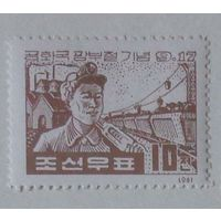 Шахтер.  Северная Корея. Дата выпуска: 1961-09-12