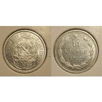 10 копеек 1922 UNC