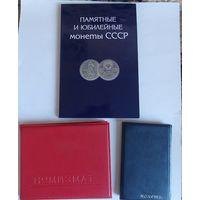 Юбилейные рубли СССР (162 шт)