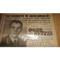 """""""Комсомольская правда"""" 13 апреля 1961 год"""