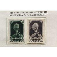 СССР-1947,\197а\ 100-летие со дня рождения академика А.П.Карпинского,MH
