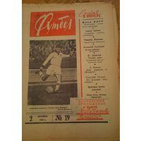 Еженедельник ФУТБОЛ  1960 номер -19 первый год издания