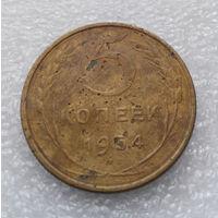 5 копеек 1954 года СССР #09