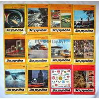 За рулём. Подшивка за 1974 год (12 номеров)