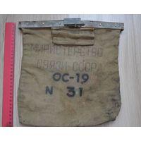 Мешок (сумка) инкассатора. СССР