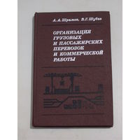 Организация грузовых и пассажирских перевозок и коммерческой работы. А.А. Шрамов, В.Г. Шубко. М: Транспорт, 1979