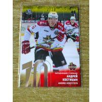 Андрей Костицын - 2/10 серебрянная параллель 10 сезон КХЛ.