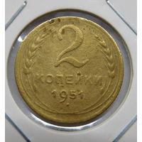 2 копейки 1951 г  (3)