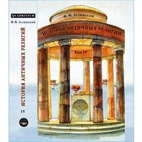 Религия республиканского Рима - История античных религий - Том 4