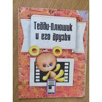 Тедди-Плюшик и его друзья\08