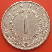 1 динар 1976 ЮГОСЛАВИЯ