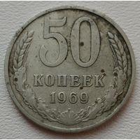 СССР 50 копеек 1969