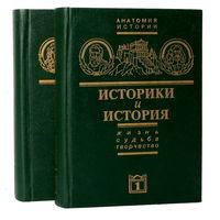 Историки и история. Жизнь. Судьба. Творчество (комплект из 2 книг)